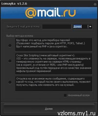 Lomayka- программа для взлома электронной почты имеет достаточно умный